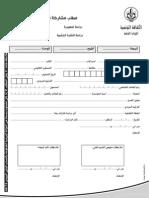 Daf004 Demande Participation Formation1