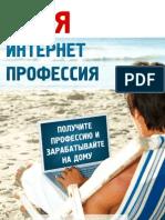 tvoyinternetprofessia.pdf