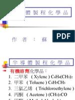 半導體製程化學品
