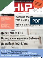 CHIP magazine russian edition 06 2001