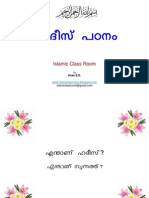 Hadees Padanam - Islamic Class Room