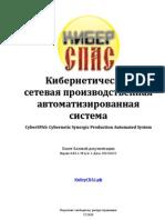 CyberSPAS_Doc_0.8.5.1.pdf