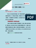 GMAT逻辑习题集11