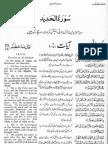 u-asrar-at-tanzil surah 57-1