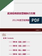 武清经纬城市绿洲2012年度营销策略方案92271166
