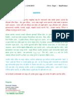 Article in RAMPRAHAR by Santosh Takale(2013-15)
