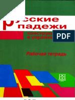 Caiet de Exercitii - Rusa