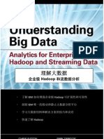 理解大数据  企业级 Hadoop 和流数据分析-Understanding_Big_Data--Chinese