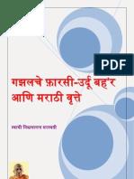 Ghazal Bahr & Marathi Vrutt - Swami Nishchalanand