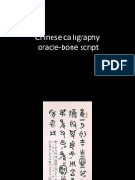 Chinese Calligraphy Oracle Bone Script NEGRO