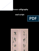 Chinese Calligraphy Seal Script ..
