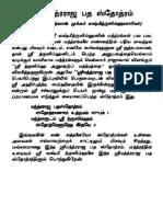 Sri Mantra Raja Patha Slokam - Explanation by Sri Mukkur Lakshmi Narasimhachariyar - Part 1