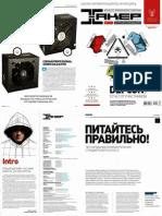 Хакер №10 (октябрь 2011)_booklet