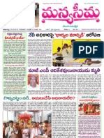 25-04-2013-Manyaseema Telugu Daily Newspaper, ONLINE DAILY TELUGU NEWS PAPER, The Heart & Soul of Andhra Pradesh