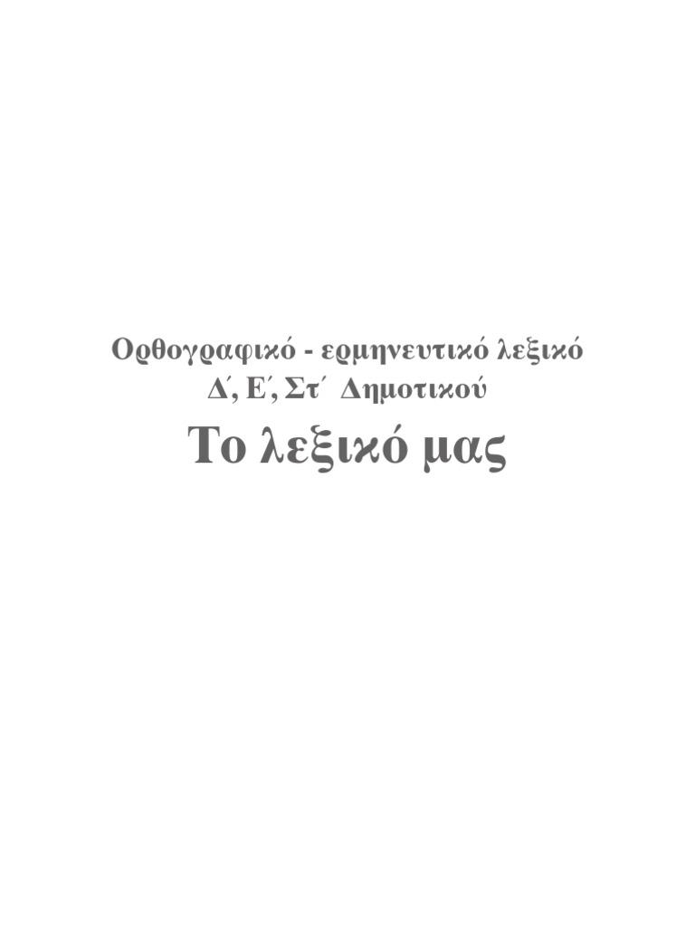 χρονολογίων όρος συνήθως συντομογραφία στοιχείο σταυρόλεξο