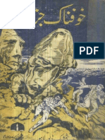 Khofnak Jazeera-Siraj Anwar-Shama Book Depot Dehli-Provided by Anees Uddin