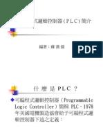 三菱FX系列可程式邏輯控制器簡介