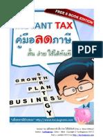 Instant Tax eBook