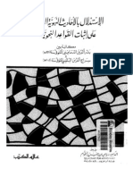 Badruddin Al-damamini Et. Al., Al-Istidlal Bi Al-Ahadith Al-nabawiyyah Al-sharifah Ala Ithbat Al-qawaid Al-nahwiyyah