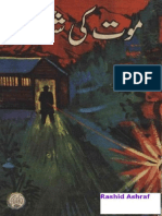 Maut Ki Soah-Saif Uddin Hassam-Feroz Sons-1978
