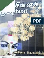 En Chinna Kutti Amma