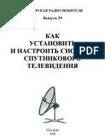 Как установить и настроить систему спутникового ТВ