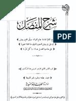 Ibn Ya'Ish, Sharh Al-Mufassal-Cover