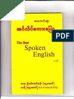 U Khin Maung Than & Mary- The Best Spoken English