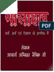mansahar (dharm, arth evm vigyan ke aalok men) written by Acharya Agnivrat Naishthik