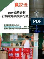 102.07.00 -行銷管理系列-進階篇-詹翔霖教授-台北市進出口商業同業公會