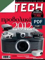 2012.01, Hitech (greek language)