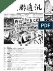 hkanews95.pdf