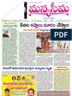 26-04-2013-Manyaseema Telugu Daily Newspaper, ONLINE DAILY TELUGU NEWS PAPER, The Heart & Soul of Andhra Pradesh