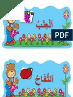 bbm buah bahasa arab