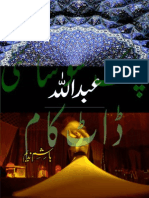 Abdullah.. by hashim nadeem