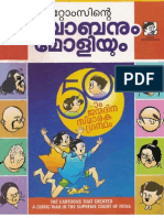 Bobanum Molliyum 50th Anniversary Edition