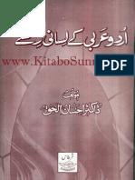 Urdu-Arbi-K-Lisani-Rishte.pdf