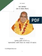 Naam Chamatkar