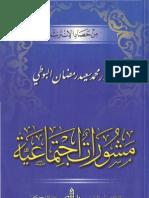 مشورات اجتماعية - محمد سعيد رمضان البوطى