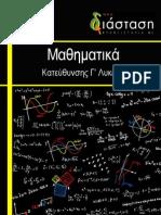 Θεωρία Μαθηματικών Κατεύθυνσης Γ' Λυκείου 2013