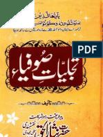 00459 Tajalliyat e Soofiya Urdu