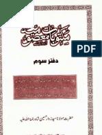 00463 Maktubat e Masoomiya 3 Urdu
