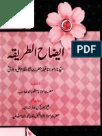00468 Izah Ut Tariqat Farsi and Urdu