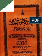 00469 Tafsir Yaqub Charkhi Farsi
