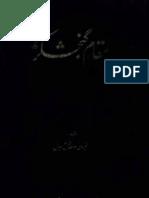 00471 Maqam e Ganj Shakar Urdu