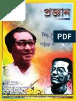 Pragyan Vol 6 Issue 3