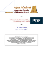Cudamani Nighantu Tamil