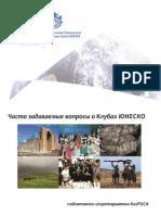 Справочник KazFUCA