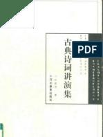 [古典诗词讲演集].叶嘉莹.扫描版