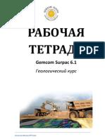 0991413 BC8DF Gemcom Software International Inc Rabochaya Tetrad Gemcom Su